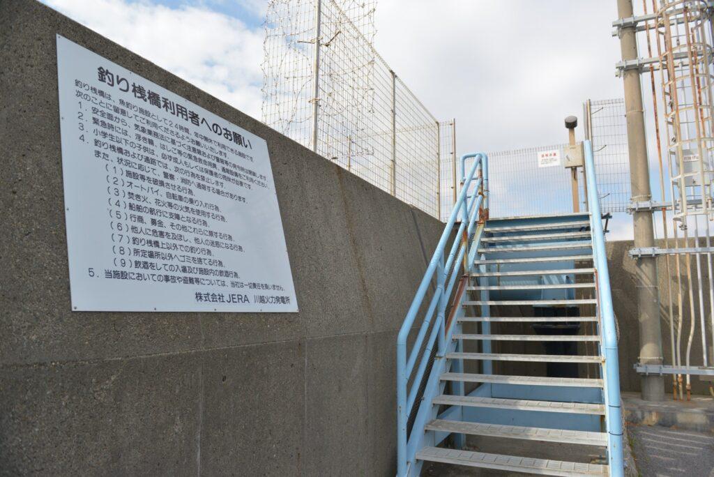 川越釣り桟橋画像