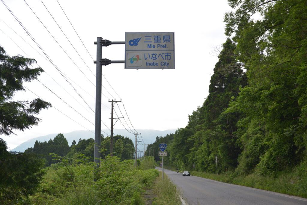 三重県の北の玄関口、いなべ市