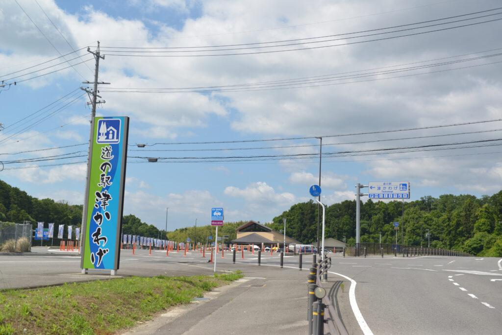 道の駅津かわげ画像