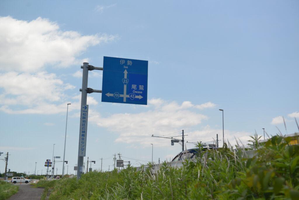 三重県を車で縦断した画像