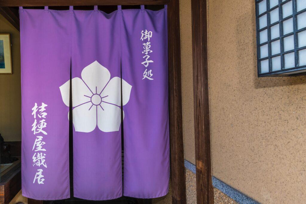 株式会社 桔梗屋織居 暖簾
