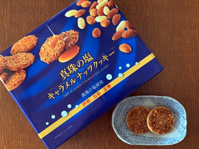 真珠の塩キャラメルナッツクッキー