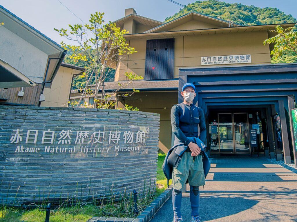 赤目自然史博物館 赤目四十八滝